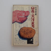日本三大洋食考