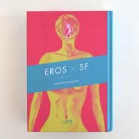 EROS × SF