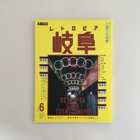 八画文化会館 vol.6 特集:レトロピア 岐阜