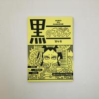 黒のマガジン 第4号 特集:水木しげるとカメラ雑誌の世界