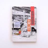 妄想映画館 赤瀬川原平
