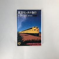 東京モンタナ急行
