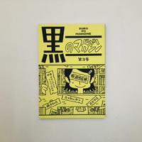 黒のマガジン 第3号 特集:水木しげるとアメコミの世界