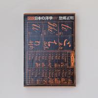 図説 日本の洋学