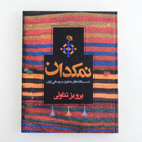 SALT BAGS Tribal and Rural Weaves from Iran