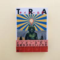 TRA(トラ)