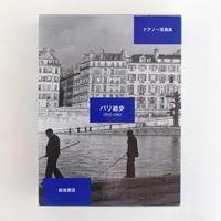 パリ遊歩 1932-1982