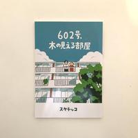 602号、木の見える部屋