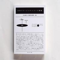 日本フリージャズ・レコード図説