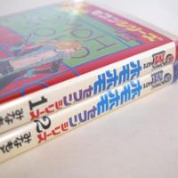 ホモホモセブンシリーズ 1,2巻セット