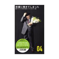 恋愛に倦てしまった レディメイド未来の音楽シリーズ CDブック編 4