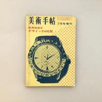 美術手帖 1963年7月号増刊 デザイン24時間