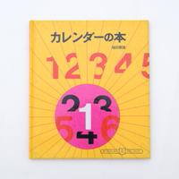 カレンダーの本
