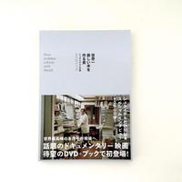 世界一美しい本を作る男 シュタイデルとの旅 DVDブック