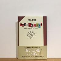 'THE SCRAP' 懐かしの一九八〇年代