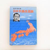 日本列島改造論