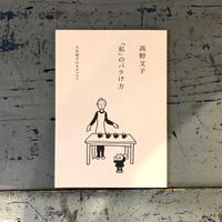 大竹昭子のカタリココ 高野文子「私」のバラけ方