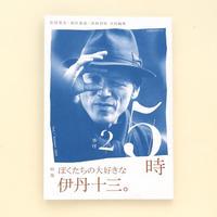 季刊25時 特集 ぼくたちの大好きな伊丹十三。