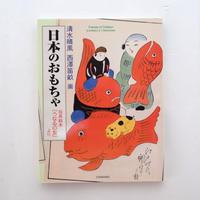 日本のおもちゃ 玩具絵本『うなゐの友』