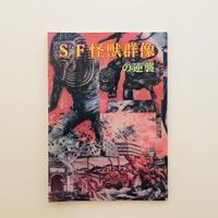 SF怪獣群像の逆襲