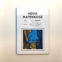 MOVIE MAYONNAISE 第2号 コメディ映画特集
