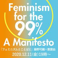 フェミニズムとことばと