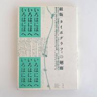 組版/タイポグフィの廻廊