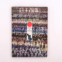 別冊キネマ旬報 映画のレンズだけがとらえた 東京オリンピック