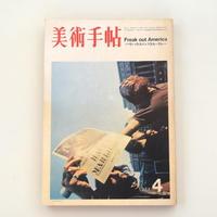 美術手帖 1971年4月号 Freak out America バウハウスのパウル・クレー