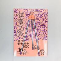 仕事文脈 vol.16 東京モヤモヤ2020