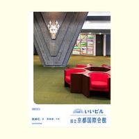 別冊月刊ビル 特撰いいビル 国立京都国際会館
