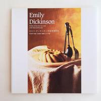 エミリ・ディキンスンのお料理手帖