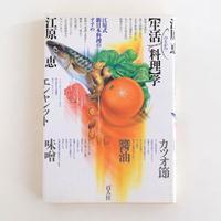【生活のなかの料理】学