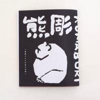 熊彫 〜義親さんと木彫りの熊〜 第二版