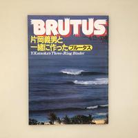 BRUTUS 1981年 4/15 片岡義男と一緒に作ったブルータス