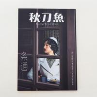 秋刀魚 2017年7月號第14期〈条通〉