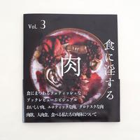 食に淫する Vol.3(特集:肉)