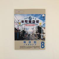 八画文化会館 vol.8 特集:商店街ノスタルジア