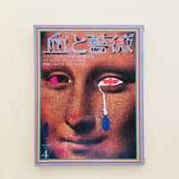 血と薔薇 1969.No4