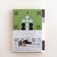 臺灣妖怪研究室報告