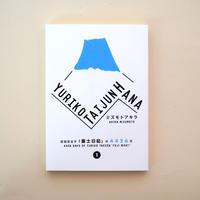 YURIKO TAIJUN HANA〜武田百合子『富士日記』の4426日
