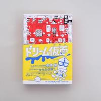ドリーム仮面 デッドストック(自由価格本)