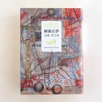 柳瀬正夢全集 第2巻 1928-1933年