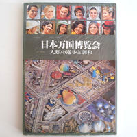 日本万国博覧会 人類の進歩と調和 上下巻2冊セット