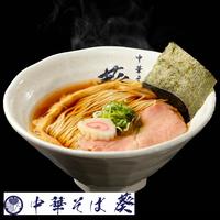 【コラボ商品×冷凍便】中華そば葵 醤油らーめん