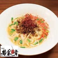 【コラボ商品×冷凍便】麺処若武者 特濃厚旨辛福島鶏台湾ラーメン