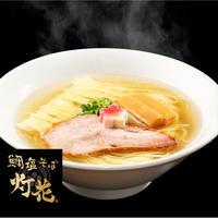 【コラボ商品×冷凍便】鯛塩そば 灯花 愛媛宇和島鯛塩らぁ麺