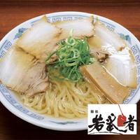 【コラボ商品×冷凍便】麺処若武者 極上しおチャーシューメン
