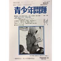 【電子版】第64巻665号(平成29年1月号)