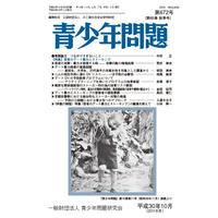 【電子版】第65巻672号(平成30年10月号)